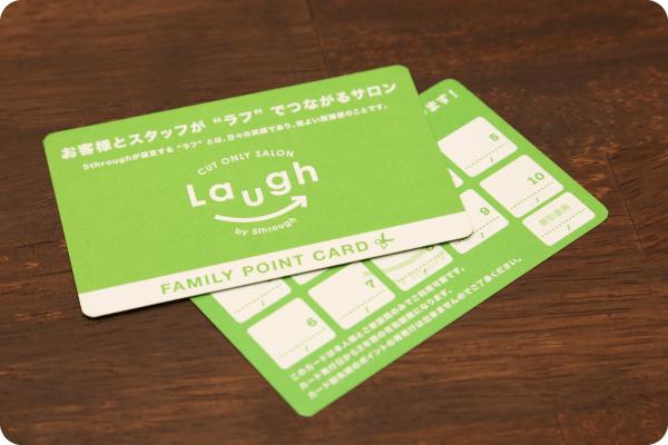 ファミリー共通ポイントカード