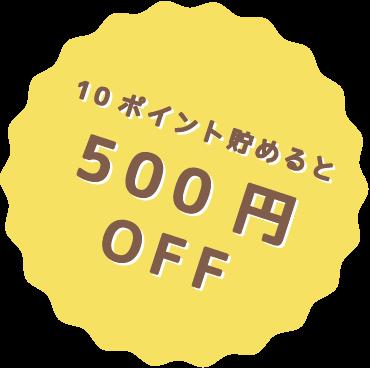 10ポイント貯めると500円OFF
