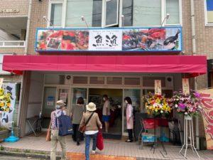 ラフ湘南台 魚漁
