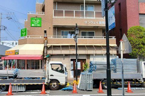 湘南台店Laugh 外壁工事1